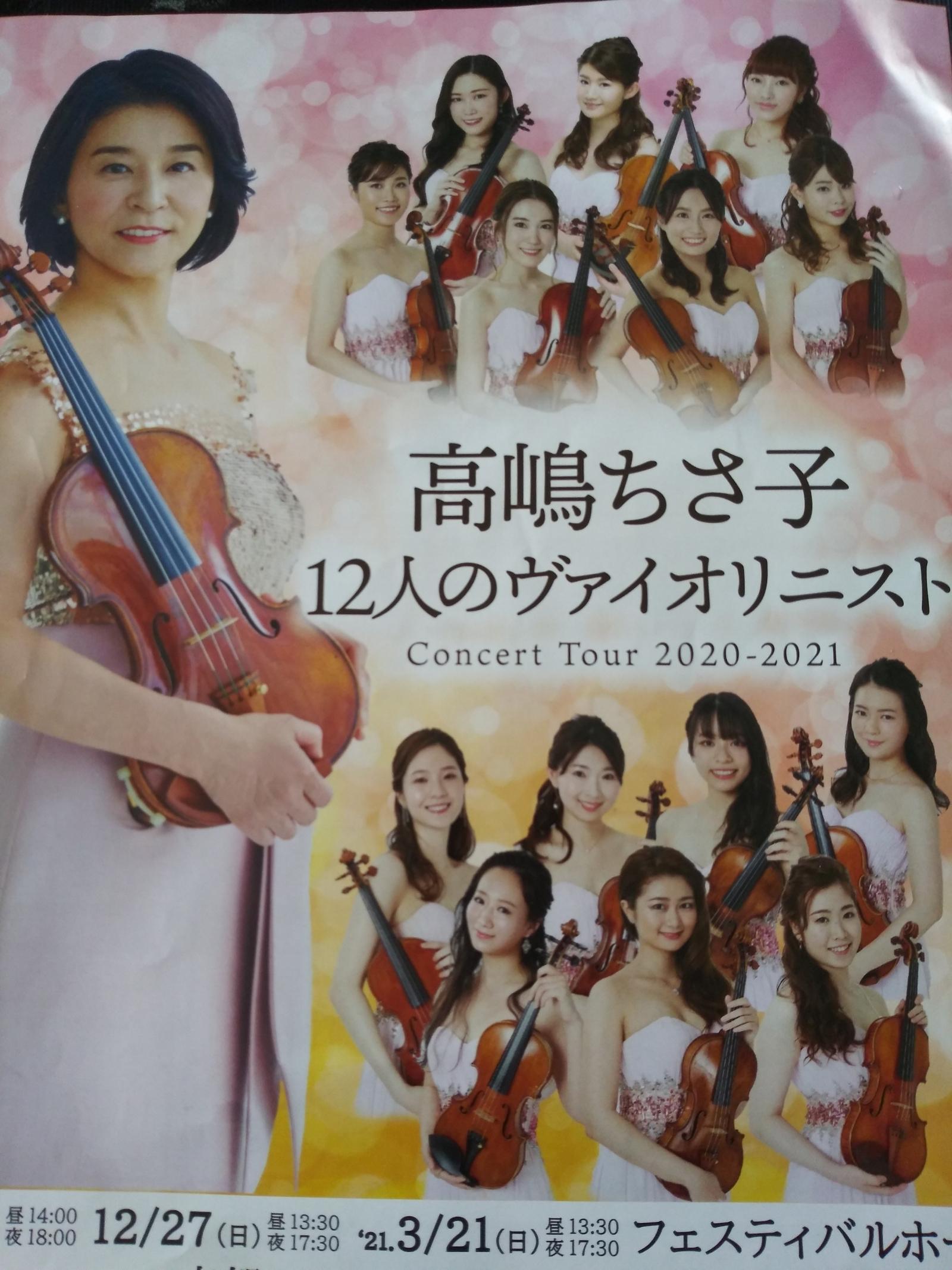 コンサート 高嶋 ちさ子